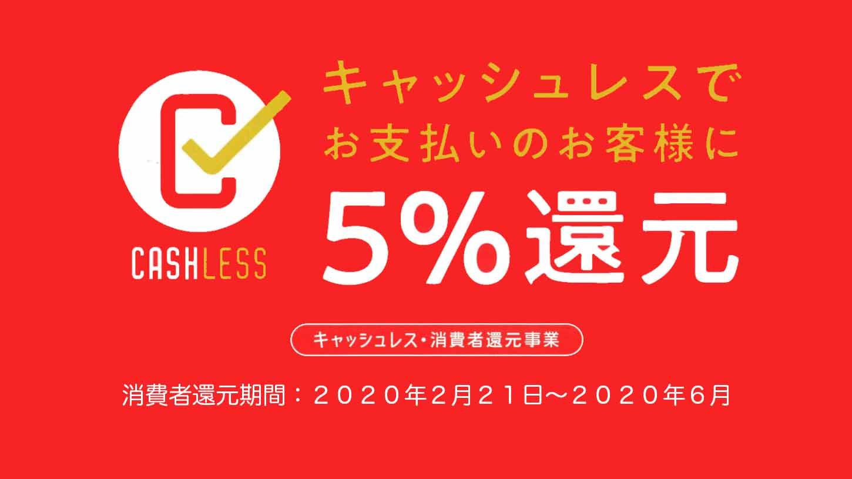 消費者還元事業:キャッシュレスで5%還元